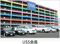 USS会員