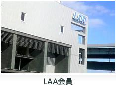 LAA会員